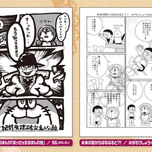 藤子不二雄合同誌 パラレルソレイユ 第9号