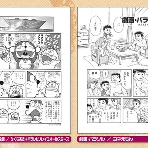 藤子不二雄合同誌 パラレルソレイユ 第10号