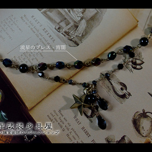【SALE】流星のブレス ¥2500→¥1800