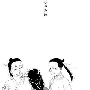 じゃのみち前日/後日譚