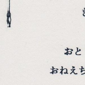 絵本「くらげひめ」