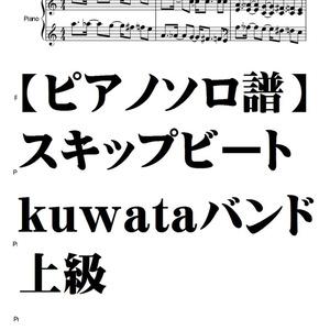 【ピアノソロ譜】スキップビートLIVEver・KUWATA バンド・上級