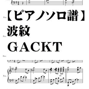 【ピアノソロ譜】波紋 GACKT 上級