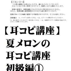 【ピアノ譜作成のための】夏メロンの耳コピ講座・初級編①