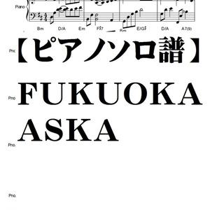 【ピアノソロ譜】FUKUOKA・ASKA