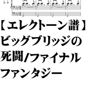 【エレクトーンソロ譜】ビッグブリッジの死闘/ファイナルファンタジー