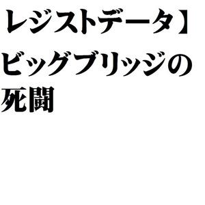 【エレクトーンレジストデータ】ビッグブリッジの死闘