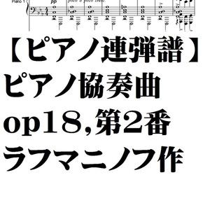 【ピアノ連弾譜】ピアノ協奏曲第2番、op18,ラフマニノフ作曲