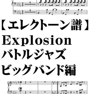 【エレクトーンソロ譜】EXPLOSION/バトルジャズビッグバンド編