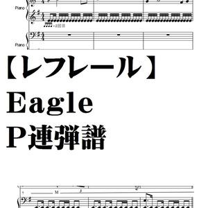 【レフレール】Eagle ・イーグル/P連弾譜