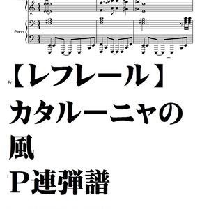 【レフレール】カタルーニャの風/P連弾譜