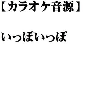 【カラオケ音源】いっぽいっぽ