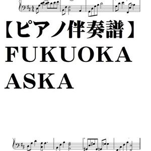 【ピアノ弾き語り譜】FUKUOKA/ ASKA