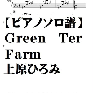 【ピアノソロ譜】Green Tea  Farm 完全コピー譜 上原ひろみ