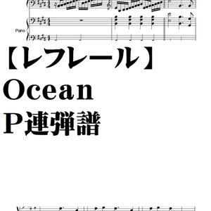 【レフレール】Ocean ・P連弾譜