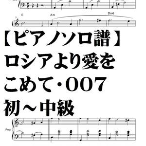 【ピアノソロ譜】ロシアより愛をこめて・初~中級