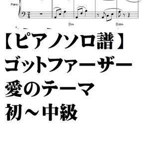 【ピアノソロ譜】ゴットファーザー愛のテーマ・