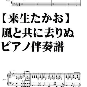 【来生たかお】風と共に去りぬ・ピアノ弾き語り譜