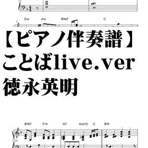 【ピアノ伴奏譜】ことば・徳永英明・Live.ver