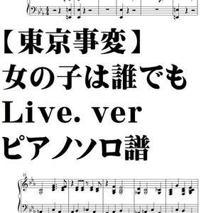 【東京事変】女の子は誰でも・Live.ver/ピアノソロ譜・中~上級・椎名林檎