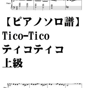 【ピアノソロ譜】Tico-Tico