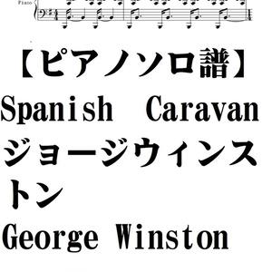 【ピアノソロ譜】Spanish Caravan/ジョージウィンストン・GeorgeWinston