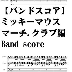 【バンドスコア】ミッキーマウスマーチ・クラブ編・完全コピー