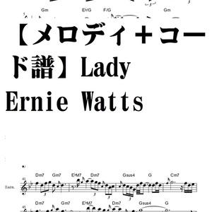 【メロディ+コード譜】Lady/Ernie Watts