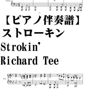 【ピアノ伴奏譜】Strokin' Richard  Tee