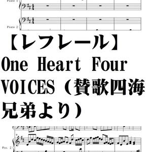 【レフレール】One Heart Four Voices/賛歌四海兄弟より