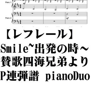 【レフレール】Smile~出発の時~・ピアノ連弾譜・Piano Duo賛歌 四海兄弟より