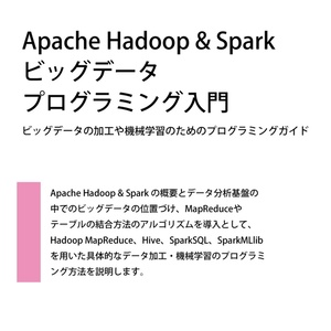 Apache Hadoop & Spark ビッグデータプログラミング入門 ビッグデータの加工や機械学習のためのプログラミングガイド