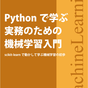 Pythonで学ぶ実務のための機械学習入門 scikit-learnで動かして学ぶ機械学習の初歩 【サンプル】
