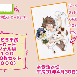5/31〆・ありがとう平成ポストカード・オリジナル編