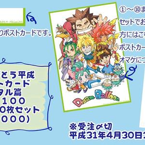 5/31〆・ありがとう平成ポストカード・ワタル篇