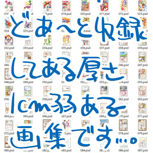【~1/12最後の受付】丗(さんじゅう)[再々版・受注生産]