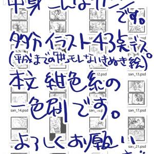 丗+(さんじゅうプラス)