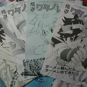 隔週「ワタノレ(仮) vol.1」