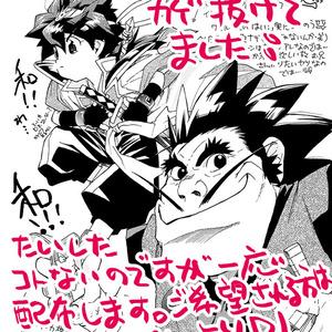 隔週「ワタノレ(仮) vol.3」