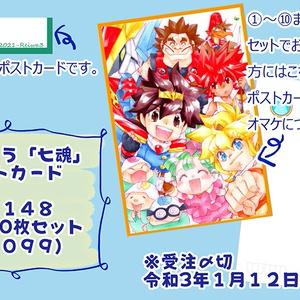 ありがとう「七魂」ポストカード
