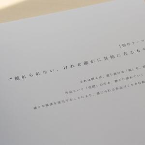 【受注販売】個展「光を漕ぐ」図録【8/25まで受付】