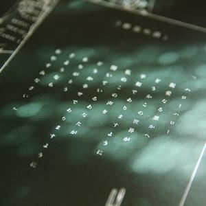 【特典付】君を、思い出す(セット)【文庫本×挿絵集】