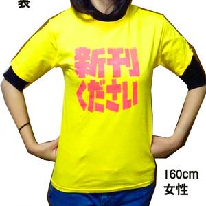 新刊ください/応援してます Tシャツ