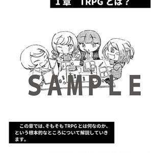 TRPG情報誌『TRPG NO KONETAⅡ』