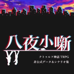 クトゥルフ神話TRPGデータ&シナリオ集『八夜小噺』