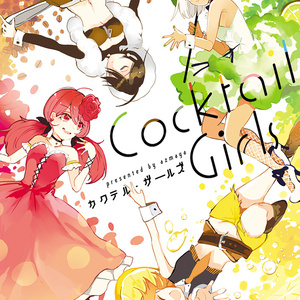 【PDF】Cocktail Girls