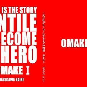 これは私がヒーローになるまでの物語 おまけ1