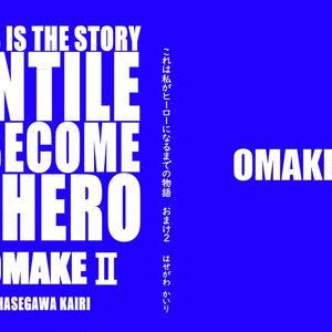 これは私がヒーローになるまでの物語 おまけ2