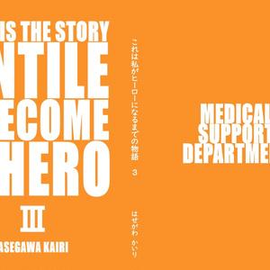 これは私がヒーローになるまでの物語(3)