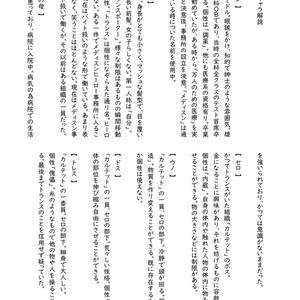 これは私がヒーローになってからの物語(2)